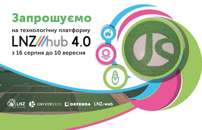 Українських аграріїв запрошують на відкриття технологічної платформи LNZ Hub 4.0 фото 1 LNZ Group