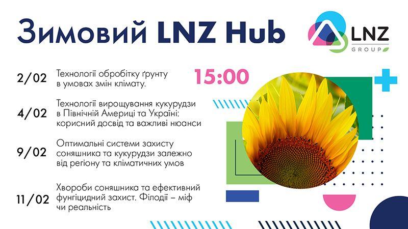 З 2 лютого LNZ Group розпочне серію онлайн-конференцій, присвячених с/г технологіям фото 1 LNZ Group