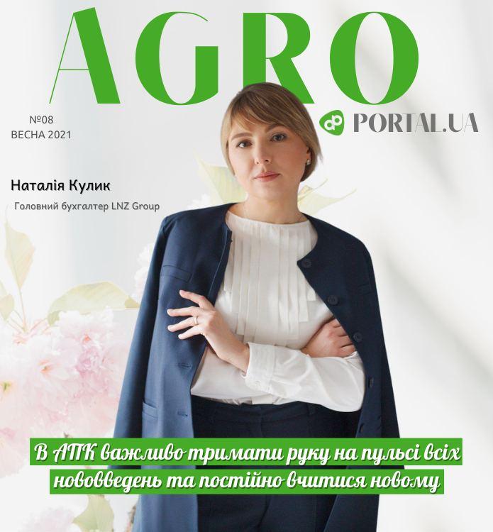 Весна в Агро: про жіноче в секторі фото 1 LNZ Group