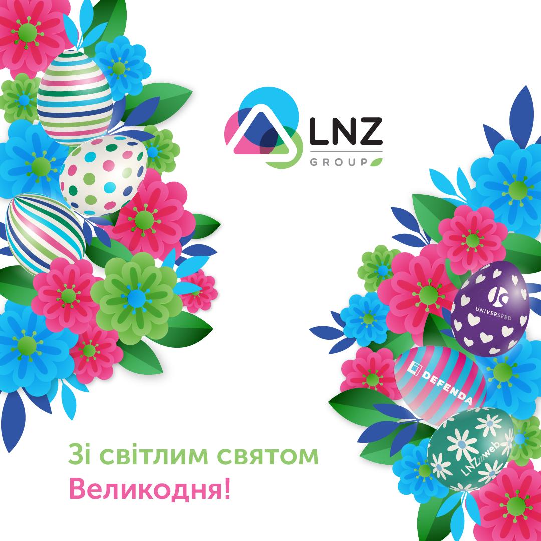 Вітаємо зі святом Великодня! фото 1 LNZ Group
